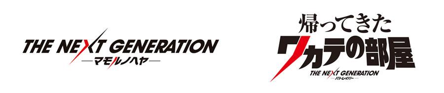 THE NEXT GENERATION パトレイバーさぬき映画祭セレクション