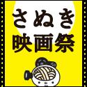 さぬき映画祭